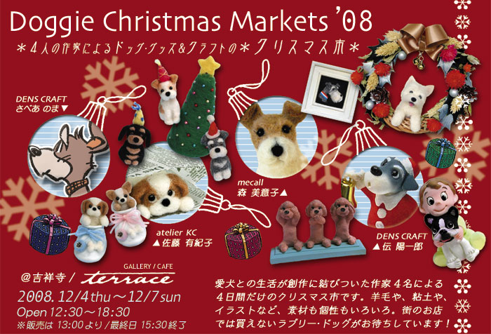 Xmas_mkt08_banner700px