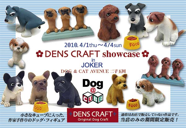 Dens_craft_osirase