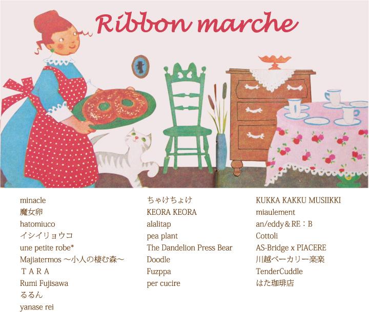 Ribbonmarche